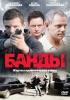 """Сериал """"Банды"""" (2010)"""