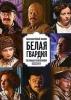 """Сериал """"Белая гвардия"""""""