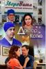 """Сериал """"Доктор Котов"""""""
