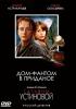 """Сериал """"Дом-фантом в приданое"""" (2006)"""