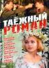 """Сериал """"Граница: Таежный роман"""""""