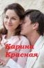 """Сериал """"Карина Красная"""""""