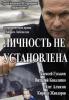 """Сериал """"Личность не установлена"""" (2017)"""