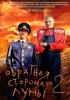 """Сериал """"Обратная сторона Луны 2"""" (2016)"""