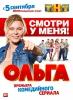 """Сериал """"Ольга"""""""