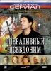 """Сериал """"Оперативный псевдоним"""""""