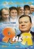 """Фильм """"Я не я"""" (2008)"""