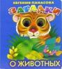 """Серия книг """"Книжка-игрушка с глазками"""" издательства """"Литур"""""""