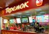 """Сеть кафе быстрого питания """"Теремок"""" (Санкт-Петербург)"""