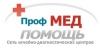 """Лечебно-диагностический центр """"ПрофМедПомощь"""" (Москва, ул. Минусинская, д. 3)"""