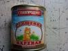 Сгущенка вареная с сахаром Главпродукт