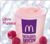 "Шейк ""Малина"" McDonald's"