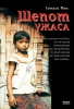 "Книга ""Шепот ужаса"", Сомали Мам"