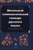 Школьный этимологический словарь русского языка, Н. М. Шанский, Т. А. Боброва