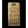 Шоколад Коммунарка Молочный 33%