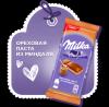 """Шоколад молочный """"Milka"""" ореховая паста из миндаля"""