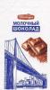 """Шоколад молочный Почта России """"Победа Вкуса"""""""