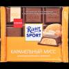 Шоколад молочный Ritter Sport карамельный мусс с миндалем