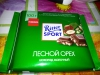 "Молочный шоколад Ritter Sport ""Лесной орех"""