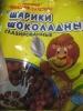 """Шоколадные шарики глазированные """"Праздник сластены"""""""