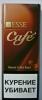 Сигареты Esse cafe