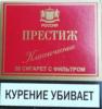 Сигареты Престиж Классические