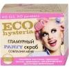 """Скраб Eco Hysteria Гламурный PARTY """"Соблазни меня"""""""