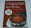 """Книга """"Сладкая выпечка"""", серия """"50 рецептов"""""""