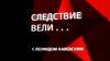 """""""Следствие вели..."""" с Леонидом Каневским"""