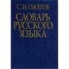 Словарь русского языка, С. И. Ожегов