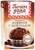 Смесь для выпечки «Печем дома» Маффины с шоколадом