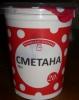 """Сметана """"Уральское молоко"""", 20%"""