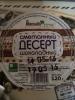 """Сметанный десерт """"Шоколадный"""" Мясновъ"""