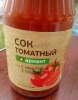 """Сок томатный с мякотью и солью """"Ариант"""""""