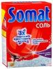 """Соль для посудомоечной машины Somat """"3Х Защита от известкового налета"""""""