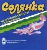 """Солянка из морской капусты с кальмаром """"Владивостокский рыбокомбинат"""""""