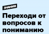 Сообщество экспертов  Znanija.com