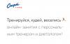 Сайт sportvnarod.com