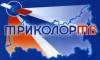 """Спутниковое телевидение """"Триколор ТВ"""" (Новосибирск)"""