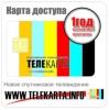 """Спутниковое ТВ """"Телекарта"""" (Челябинск)"""