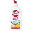 """Средство для мытья посуды Пемолюкс Сода 3 эффект """"Цитрусовая свежесть"""""""