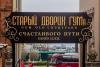 Старый дворик ГУМа (Владивосток)