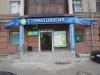 Стоматологическая клиника Eva Dent (Казань, ул. Эсперанто, д. 10)