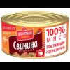"""Свинина тушеная консервированная """"Добротный продукт"""""""
