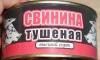 """Свинина тушеная """"Скопинский мясокомбинат"""" высший сорт"""