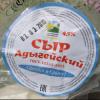 Сыр Черноморский молокозавод Адыгейский 45%