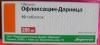 Таблетки антибактериальные Офлоксацин-Дарница