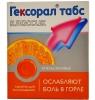Таблетки для рассасывания Гексорал Табс Классик апельсиновые