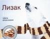 Таблетки для рассасывания Лизак со вкусом шоколада