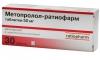 Таблетки Метопролол-ратиофарм